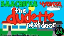 EDDSWORLD — The Dudette Next Door || ЭДДСВОРЛД — Чувиха по соседству