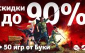 15% на все игры shop.buka.ru и 90% на игры в Steam