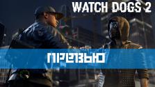 Watch Dogs 2 — Уже лучше! (Превью)