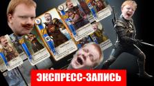 The Witcher 3: Wild Hunt — Чемпионат по гвинту [Экспресс-запись]