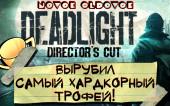 DEADLIGHT DIRECTOR`S CUT / ВЫРУБИЛ САМЫЙ ХАРДКОРНЫЙ ТРОФЕЙ!