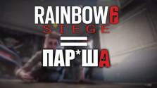 Минусы Tom Clancy's Rainbow Six: Siege