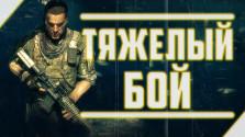 Spec Ops: The Line — Тяжелый Бой (Игра в Игру #2)