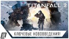 Стоит ли ждать Titanfall 2 | Обзор нововведений
