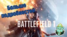 Больше подробностей Battlefield 1