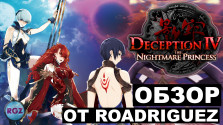 Deception IV: Nightmare Princess обзор