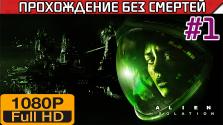 Alien Isolation Прохождение Без Смертей Часть 1 [1080p]