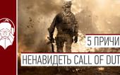 5 причин НЕНАВИДЕТЬ Call of Duty