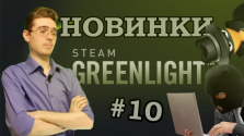 Новинки Greenlight #10 — Нашествие хакеров