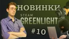 Новинки Greenlight #10 — Нашествие хакеров