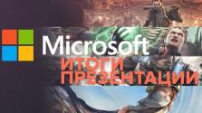 E3 2016: ИТОГИ ПРЕЗЕНТАЦИИ MICROSOFT