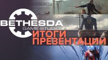 E3 2016: ИТОГИ ПРЕЗЕНТАЦИИ BETHESDA