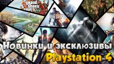 Жаркая нарезка эксклюзивов Playstation 4