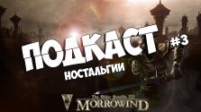 The Elder Scrolls III: Morrowind. Ностальгия, подкаст #3