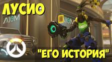 Его история: Лусио ( Overwatch )