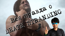 Теория о Death stranding. Что задумал Хидео Кодзима?