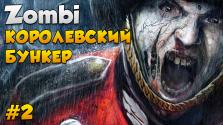 Прохождение Zombi для PS4 #2 ► КОРОЛЕВСКИЙ БУНКЕР
