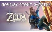 Собрал все самое интересное о новой части The Legend of Zelda: The Breath of the Wild!