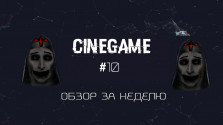 CineGame выпуск №10 Шедевральное Заклятие и Легендарный Квейк