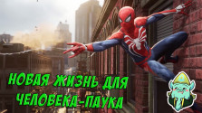 Подробности Spider Man для PlayStation 4