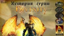История серии Divinity