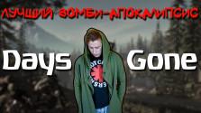ЛУЧШИЙ Зомби — Апокалипсис: DAYS GONE