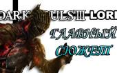 Dark Souls 3 — Главный Сюжет