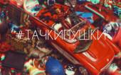 Первый альбом группы «ТАЧКИПУШКИ» 18+