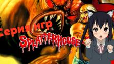 История серии SplatterHouse 2;3