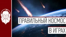 Правильный космос в играх