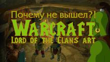 Почему не вышел квест по вселенной Warcraft?!