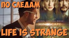 По следам Life Is Strange: Экстрасенс 2: Лабиринты разума.