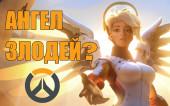 Ангел — истинное зло в Overwatch?