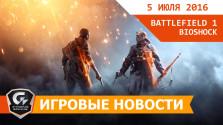 Игровые новости 5 июля 2016 — Сколько миссий в Battlefield One, ремастер Bioshock, победа HTC Vive