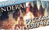 Enderal трейлер к релизу | Русская озвучка