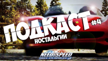 Need for Speed: Hot Pursuit 2. Ностальгия, подкаст #4