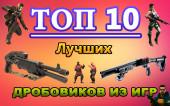 ТОП 10 Лучших Дробовиков из игр