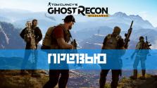 Ghost Recon: Wildlands — Обзор игры | Или новый MGS VI: The Wild Pain. (Превью)