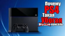 Что не так с Playstation 4