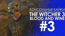 Ведьмак 3 Кровь и Вино: Эпизод 3