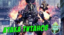 Подробности Titanfall 2