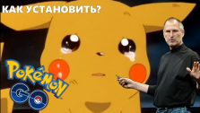 Как установить Pokemon Go на Iphone?