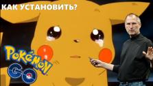 Как установить Pokemon Go на Iphone?