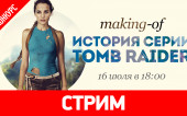 Making of «История серии Tomb Raider» + ИТОГИ КОНКУРСА!