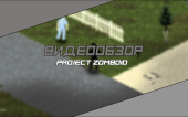 [Видеообзор] Project Zomboid