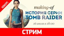 Making of «История серии Tomb Raider» + ИТОГИ КОНКУРСА!