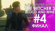 Ведьмак 3 Кровь и Вино: Эпизод 4