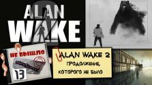 Alan Wake 2 — продолжение, которого не было [Не вышло #13]