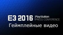 Лучшее на конференции Sony E3 2016 — Геймплейные