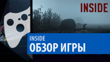 Inside — обзор